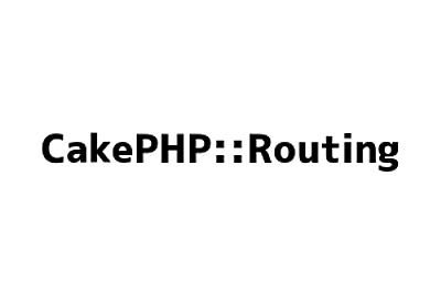 CakePHP3でルーティングを設定し、URLをカスタマイズする | (株)シャルーン
