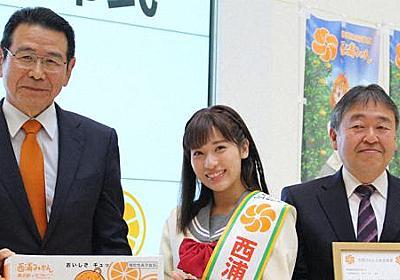 ラブライブ・高海千歌、ついに大使に アニメで「みかん食べるー」 静岡・沼津の特産 - 毎日新聞