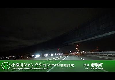 【車載動画】深夜の首都高速1周:川口線~中央環状線~湾岸線【自動制御】