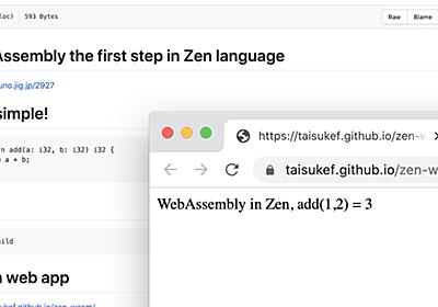 プログラム3行ではじめるWebAssembly、軽量静的型付け「Zen言語」 #zen #wasm #js / 福野泰介の一日一創 / Create every day by Taisuke Fukuno