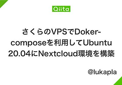 さくらのVPSでDoker-composeを利用してUbuntu 20.04にNextcloud環境を構築 - Qiita