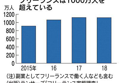 フリーランス支援へ法整備 厚労省、デジタル経済対応  :日本経済新聞