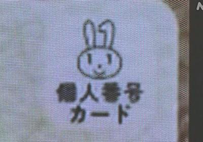 クレジットカード不正決済 個人情報悪用の実態を追う サイカルジャーナル NHK NEWS WEB