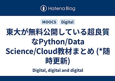 東大が無料公開している超良質なPython/Data Science/Cloud教材まとめ (*随時更新) - Digital, digital and digital