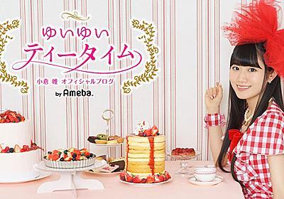 ご報告 | 小倉 唯オフィシャルブログ「ゆいゆいティータイム」Powered by Ameba