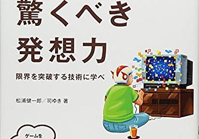 Amazon.co.jp: ファミコンの驚くべき発想力 -限界を突破する技術に学べ- (PCポケットカルチャー): 松浦健一郎, 司ゆき: 本
