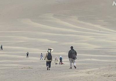 鳥取砂丘に関西方面などから多くの観光客 土産物は買い控え | 新型コロナウイルス | NHKニュース
