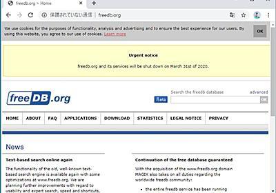"""音楽CDのメタ情報を提供するCDDBサーバー""""freeDB.org""""が、3月31日で終了 - やじうまの杜 - 窓の杜"""