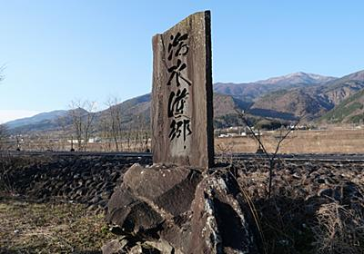 「自然災害伝承碑」には何が書かれているのか? 「一太郎Pad」で碑文をOCR処理してみた【地図ウォッチ】 - INTERNET Watch