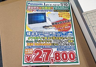 IBMリフレッシュの12.1型ノート「Let's note S10」が税込27,800円、在庫は200台以上 (取材中に見つけた○○なもの) - AKIBA PC Hotline!
