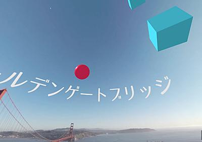 WebVRことはじめ – VRビデオとA-FrameでWebVR 360 Video   岡山県倉敷市のWebとデザインの制作会社 AEDI株式会社