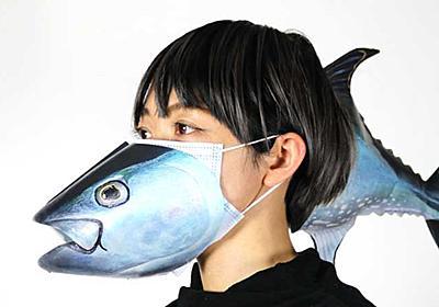 近畿大学、マグロと融合する狂気のマスクカバーを生み出す ペーパークラフトの型紙も公開中 - ねとらぼ