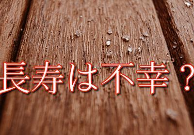長寿は不幸、長生きは悪いことと思い始めた日本人 - 親鸞に学ぶ幸福論