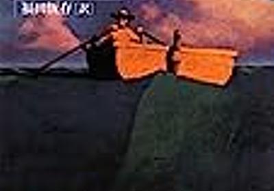「ストーリー派か文体派かのリトマス試験紙」として、ヘミングウェイの『老人と海』を読んでみることをお薦めします。 - いつか電池がきれるまで