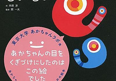 親の思惑は関係なく赤ちゃんがガチリアルに好きな絵本 - mojiru【もじをもじる】