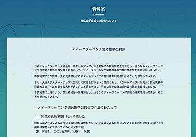 日本ディープラーニング協会、「ディープラーニング開発標準契約書」を公開   Ledge.ai