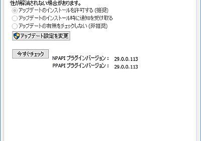 "Adobe、「Adobe Flash Player 29」を正式公開 ~2件の""Critical""な脆弱性を修正 - 窓の杜"