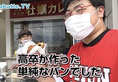 痛いニュース(ノ∀`) : 京大出身YouTuber「このパン美味いね。学歴は?」パン屋「高卒です」→「高卒のつくった単純なパンでしたw」 - ライブドアブログ