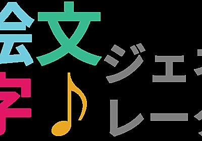 絵文字ジェネレーター - Slack 向け絵文字を無料で簡単生成