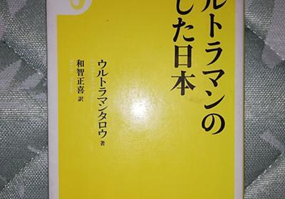 ウルトラマンタロウ自ら本で語った「日本」という国。 - サブカル 語る。