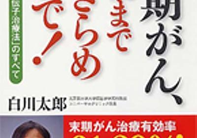 元京都大学医学部教授 Dr.白川太郎の実践!治るをあきらめない!第10回 「がんの遺伝子治療」