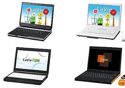 パソコン LaVieシリーズのマニュアル | 特選街情報 NX-Station Blog