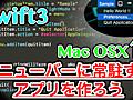 【Swift】メニューバー常駐アプリを作るNSMenuの使い方 - クリアメモリ