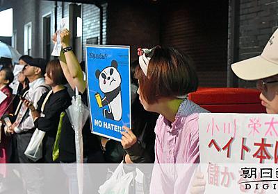 新潮社前で抗議の人たちは…「言論の自浄作用が働いた」:朝日新聞デジタル
