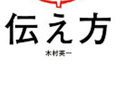 対話力の達人に共通する「魔法のエッセンス」を伝授!木村英一 さん著書の「ストレスゼロの伝え方」 - イザちゃんの気まぐれ日記 - 仕事も恋愛も頑張る人を応援したい♪