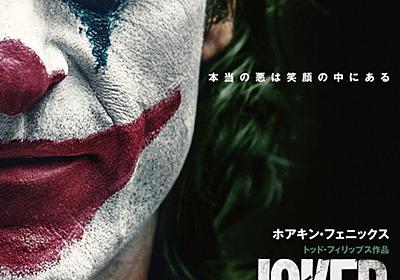 映画『ジョーカー』を絶賛してはいけない理由【評価/感想/レビュー/ネタバレ】  - ゲーマー日日新聞