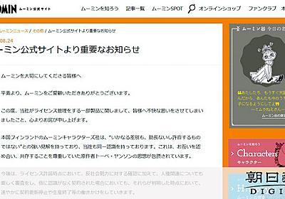 ムーミン商品、追加生産中止を要請 管理会社がDHCに:朝日新聞デジタル