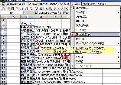 XXXXさんへ 余談:データ -- 区切り位置 で テストデータをエクセルに取り込む - 三流君 ken3のmemo置き場