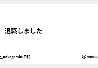 退職しました - meg_nakagamiの日記