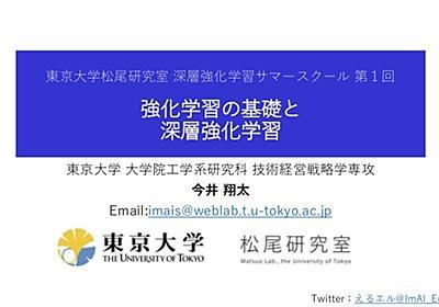 強化学習の基礎と深層強化学習(東京大学 松尾研究室 深層強化学習サマースクール講義資料)