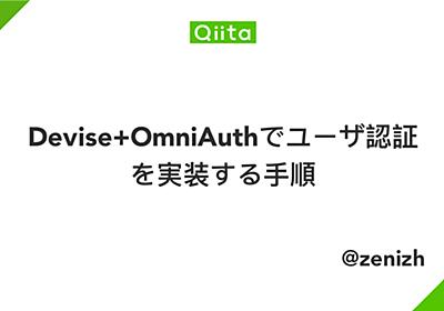 Devise+OmniAuthでユーザ認証を実装する手順 - Qiita