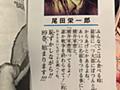【悲報】尾田栄一郎さん、いじっちゃいけない人をいじってしまい大炎上 : IT速報