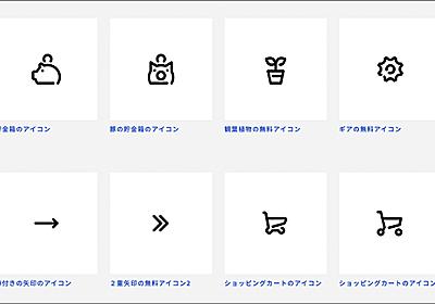 国産のSVGアイコンサイトが登場!日本人クリエイターが作成した商用無料で利用できるアイコン素材 -Icon Box | コリス