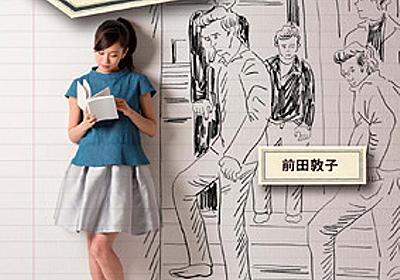 前田敦子の映画評は、ちょっと稚拙だからこその中毒性がある - レビュー : CINRA.NET