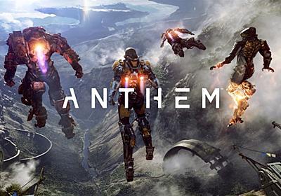 『Anthem』の開発はなぜ難航を極めたのか。BioWareの現・元従業員の声をもとにした詳細レポートが公開される   AUTOMATON