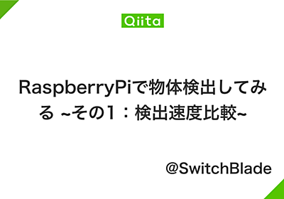 RaspberryPiで物体検出してみる ~その1:検出速度比較~ - Qiita