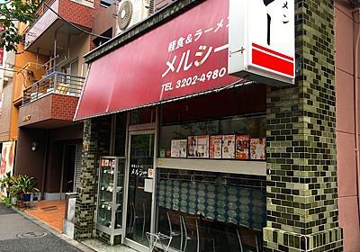 【今週のラーメン3411】 メルシー (東京・早稲田) もやしそば 〜いつか帰って来たくなる大衆レトロが極まる味わい! - ラーメン食べて詠います