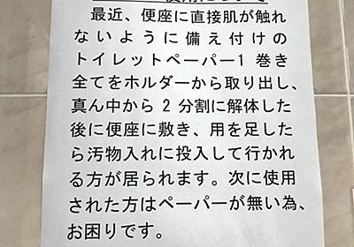 痛いニュース(ノ∀`) : 【衝撃】 女子トイレでトイレットペーパーを使い高難易度な行為に及んだ女性がいると話題に - ライブドアブログ