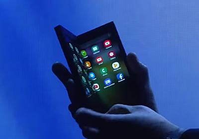 Samsung、初の折りたたみ可能なディスプレイを搭載したスマホをデモ ~Androidが標準でサポートへ - PC Watch