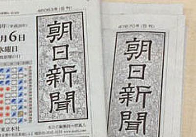 朝日新聞「サンフランシスコ市との歴史ある関係を捨ててまで、大阪市長がこだわるのはなぜか」   保守速報