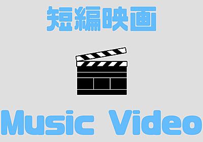 【ココロオークション】毎年更新が楽しみ『夏の短編映画MV』 - 空のきまぐれ