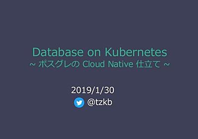 [2019/1/30][cndjp#9] Database on Kubernetes