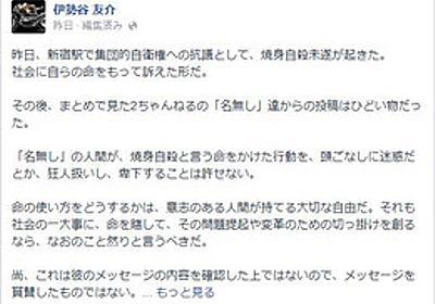 痛いニュース(ノ∀`) : 俳優の伊勢谷友介、2chの名無しに怒り 「焼身自殺と言う命をかけた行動を、狂人扱いし、卑下することは許せない」 - ライブドアブログ