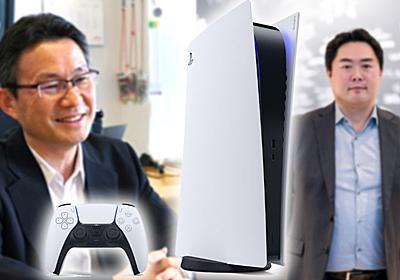 【西田宗千佳のRandomTracking】「PlayStation 5はこうして生まれた」ハード・プラットフォーム開発トップに聞く - AV Watch
