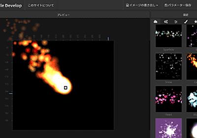 無料で商用利用も可能なパーティクル表現が作れるHTML5製のデザインツール「Particle Develop」 - GIGAZINE