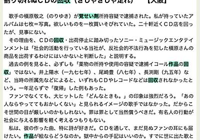 """まつーらとしお on Twitter: """"逮捕されたらCDやDVDなどを回収するって流れ,朝日新聞DBを見る限り最初はやっぱり99年の槇原敬之からみたい。長渕剛とか尾崎豊のときは回収されてなかったとはっきり書いてある https://t.co/SWdDRMGqnO"""""""